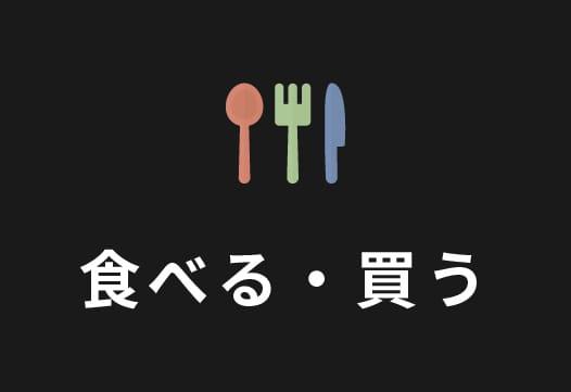 食べる・買う
